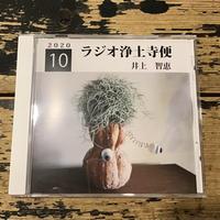 ラジオ浄土寺便 2020年10月号 / 井上智恵