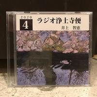 マンスリーラジオ  CDR『ラジオ浄土寺便4月号』井上智恵