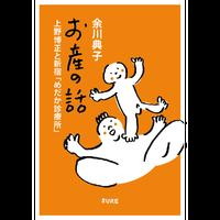お産の話 上野博正と新宿「めだか診療所」 / 余川典子