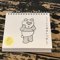 しりとりのカレンダー2021 / ニシワキタダシ