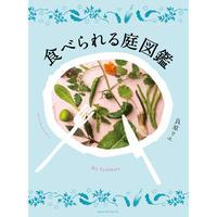 食べられる庭図鑑 / 良原リエ
