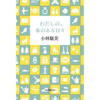 わたしの、本のある日々/小林 聡美