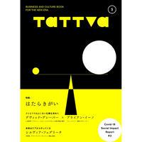 tattva Vol.3 特集:はたらきがい