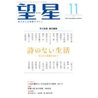 [雑誌] 望星 2021年 11月号:特集 〈平川克美責任編集〉 詩のない生活