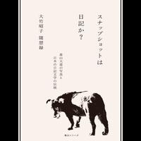 スナップショットは日記か? 森山大道の写真と日本の日記文学の伝統 / 大竹昭子