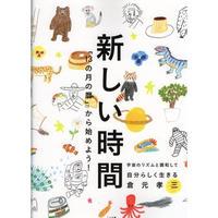 新しい時間 / 倉元孝三