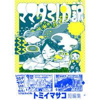 ママダ引力説 / トミイマサコ