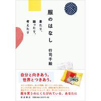 服のはなし(ホホホ座特典:服の布端切れ付) / 行司千絵