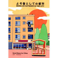 """Good News for Cities Zine vol.1 Amsterdam """"Being an outsider in the city —よそ者としての都市—"""""""