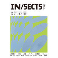 IN/SECTS (インセクツ) Vol.11