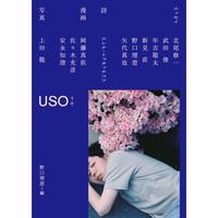 USO 創刊号