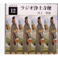ラジオ浄土寺便 2020年12月号 / 井上智恵