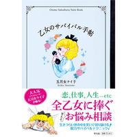 乙女のサバイバル手帖 / 五月女ケイ子