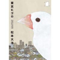 <コミック>東京ヒゴロ (1) / 松本大洋