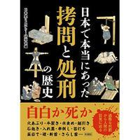 日本で本当にあった 拷問と処刑の歴史 (文庫)