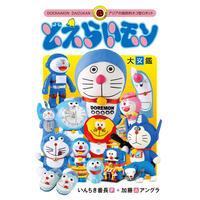 どえらいモン大図鑑: アジアの国民的ネコ型ロボット / いんちき番長、加藤アングラ