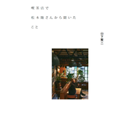 喫茶店で松本隆さんから聞いたこと / 山下賢二