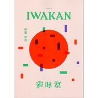IWAKAN Volume 03|特集 政自