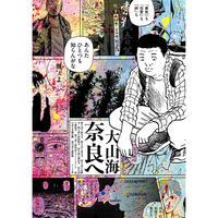 <コミック>奈良へ / 大山海