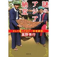 謎のアジア納豆: そして帰ってきた〈日本納豆〉(文庫) /  高野秀行