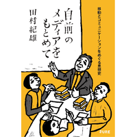 自前のメディアをもとめて──移動とコミュニケーションをめぐる思想史 / 田村紀雄