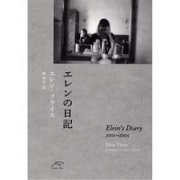 エレンの日記 / エレン・フライス 訳:林央子