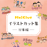 HoiClueイラストカット集【行事編】
