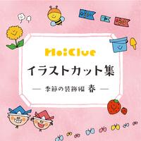 HoiClueイラストカット集【季節の装飾編〜春〜】
