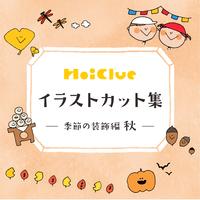 HoiClueイラストカット集【季節の装飾編〜秋〜】