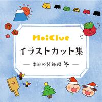 HoiClueイラストカット集【季節の装飾編〜冬〜】