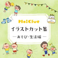HoiClueイラストカット集【あそび・生活編】