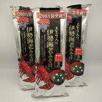 伊勢海老みそ汁(5食入り)×3個セット