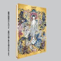 【予約受付中】「法華経画」ご朱印帳