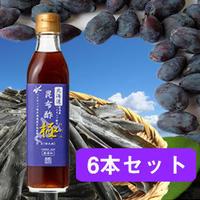 【飲む かける つける お酢!】櫻井商店 通販「昆布酢極ハスカップ  6本セット」《送料無料》