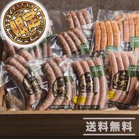 【大人気!】長沼あいす 通販「北島農場の旨味ウィンナー5種食べ比べ10Pセット」《送料無料》