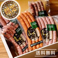 【大人気!】長沼あいす 通販「北島農場の旨味ウィンナー5種食べ比べセット」《送料無料》