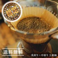 【ドリッパー付き】宮の森アルケミストコーヒー 通販「クレバードリッパーと人気3銘柄セット(浅煎り〜中煎り)」《送料無料》