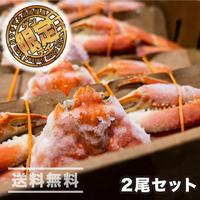 【贈答にも】カネシメ食品 通販「船上凍結ズワイガニ姿 2尾セット」《送料無料》(※沖縄、離島除く)