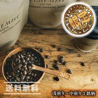 【果実味】宮の森アルケミストコーヒー 通販「人気3銘柄スペシャリティコーヒー飲み比べセット(浅煎り〜中煎り)」《送料無料》