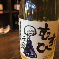 発芽玄米酒 むすひ / 日本酒 / 寺田酒造