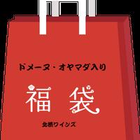 2019  年末年始 福袋 (内ドメーヌ・オヤマダ1本入) / 3本入り/ 10,000円(税別)
