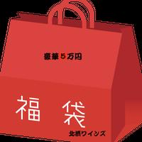 2020年  年始福袋 /8本入り/50,000円(税別)