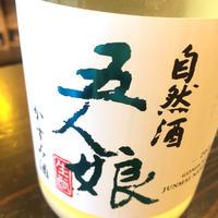 五人娘 純米生原酒『かすみ酒』 / 日本酒 /  寺田本家 /日本・千葉県