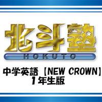 中学英語【NEW CROWN】1年生版 1ヵ月お試し自宅ネット学習 e-school