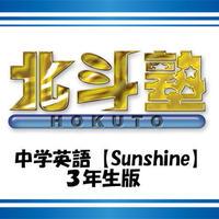 中学英語【Sunshine】3年生版 自宅ネット学習 e-school(1ヵ月更新版)