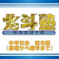 中学社会【標準編】総合(3年生)版 1ヵ月お試し自宅ネット学習 e-school