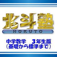中学数学【標準編】3年生版 自宅ネット学習 e-school(1ヵ月更新版)