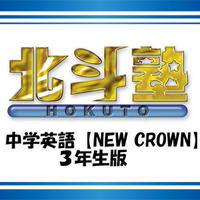 中学英語【NEW CROWN】3年生版 1ヵ月お試し自宅ネット学習 e-school