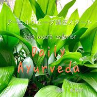 ※録画をお送り致します。アーユルヴェーダ講座①【アーユルヴェーダとは 基礎編】3/28(日) 11:30~13:30