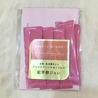 ビハダコ 紅芋酢ジュレ お試しセット(7g × 5包・箱なし)